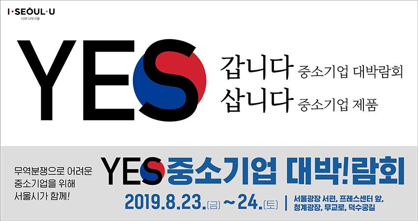 YES 중소기업 대박!람회 개최 (2019.8.23~24)